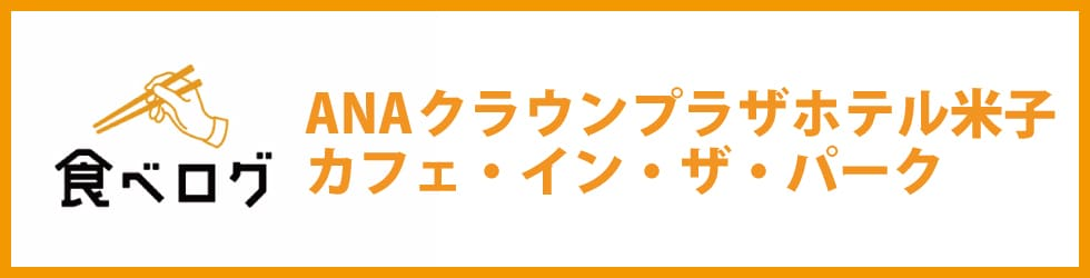食べログ_カフェ