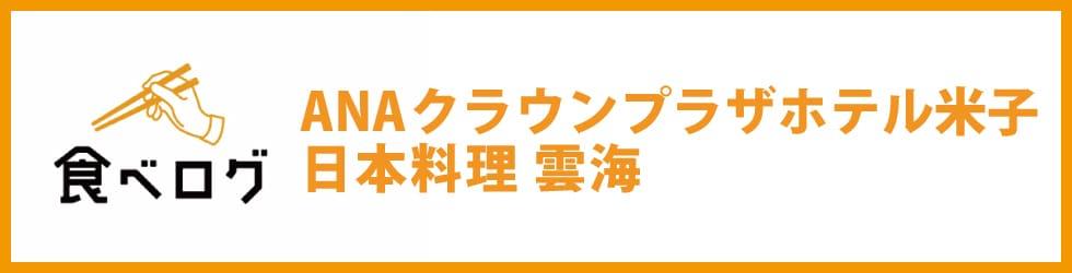 食べログ_雲海