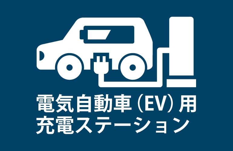 電気自動車(EV)用充電ステーションのご案内