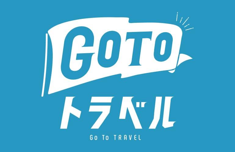 go To トラベルキャンペーンのお知らせ