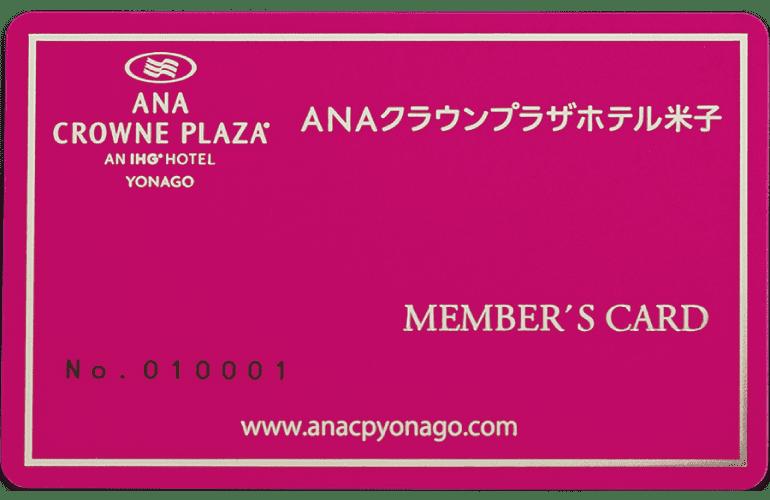 ANAクラウンプラザホテル米子<br>レストランメンバーズカード会員募集中
